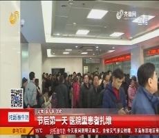 济南:节后第一天 医院里患者扎堆