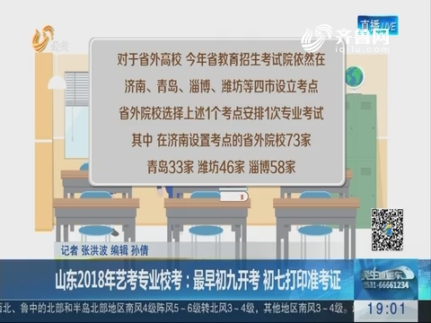 山东2018年艺考专业校考:最早初九开考 初七打印准考证