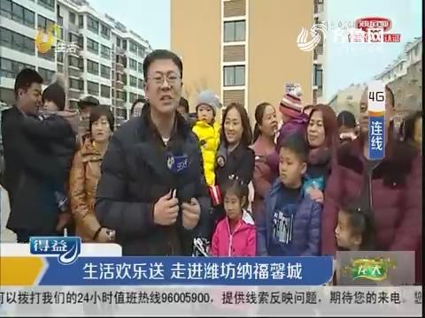 生活欢乐送 走进潍坊纳福馨城