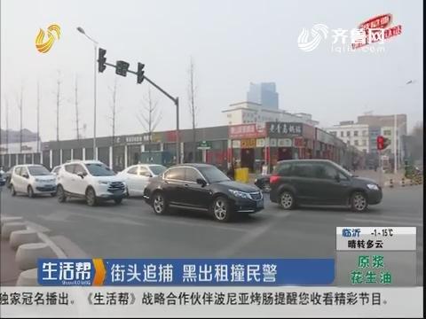日照:街头追捕 黑出租撞民警