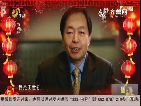 山东名人:北京大学生命科学学院副院长——王世强