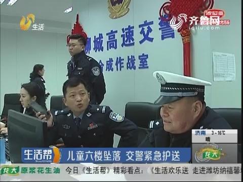 聊城:儿童六楼坠落 交警紧急护送