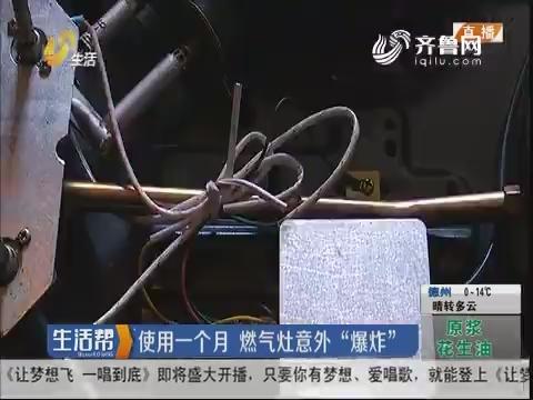 """济南:使用一个月 燃气灶意外""""爆炸"""""""