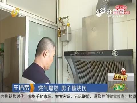 【重磅】日照:燃气爆炸 男子被烧伤