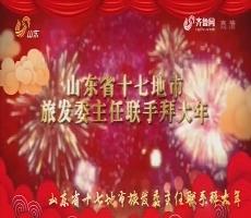 20180222《纵横四海》:山东省十七地市旅发委主任联手拜大年
