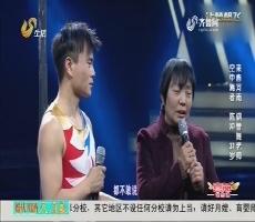 20180222《让梦想飞》:空中舞者陈冲和母亲冰释前嫌