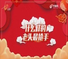 20180222《最炫国剧风》:什么样的老头最抢手