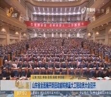山东省全面展开新旧动能转换重大工程动员大会召开