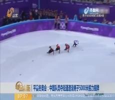 平昌冬奥会:中国队勇夺短道速滑男子5000米接力银牌