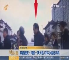 【闪电新闻排行榜】陕西西安:司机一声大吼 吓坏小偷还手机