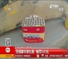 济南:无视禁令放礼炮 被罚500元