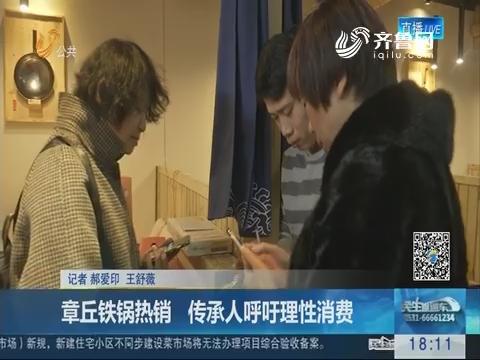 章丘铁锅热销 传承人呼吁理性消费