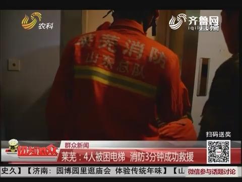 【群众新闻】莱芜:4人被困电梯 消防3分钟成功救援