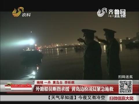 外籍船员断指求援 黄岛边检凌晨紧急施救