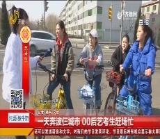 一天奔波仨城市 00后艺考生赶场忙