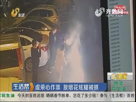 济南:虚荣心作祟 放烟花炫耀被抓