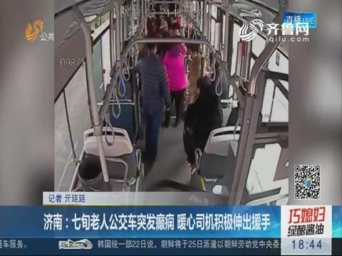 济南:七旬老人公交车突发癫痫 暖心司机积极伸出援手