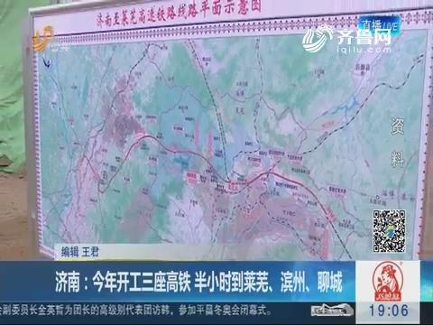 济南:2018年开工三座高铁 半小时到莱芜、滨州、聊城
