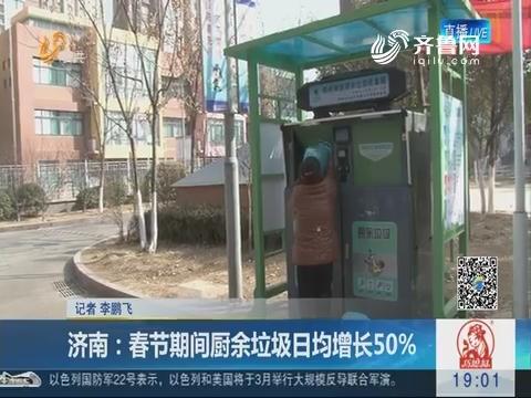 济南:春节期间厨余垃圾日均增长50%