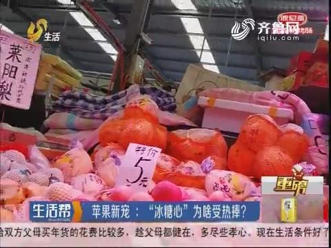 """【重磅】苹果新宠:""""冰糖心""""为啥受热捧?"""