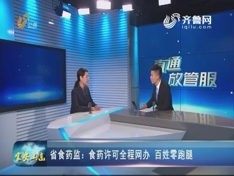 20180223《食安山东》:省食药监——食药许可全程网办 百姓零跑腿