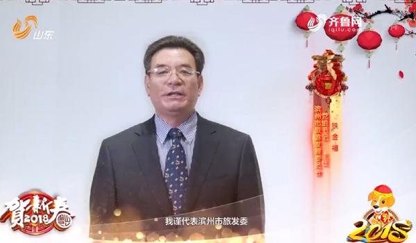 滨州市旅游发展委员会拜年视频