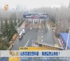 【闪电新闻排行榜】山东高速交警科普: 限速是怎么来的?