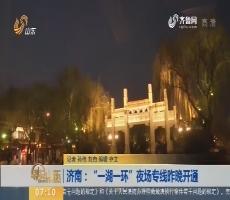 """【闪电新闻排行榜】济南:""""一湖一环""""夜场专线2月23日晚开通"""