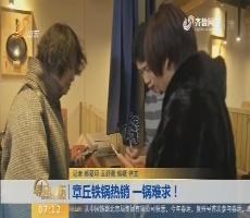 【闪电新闻排行榜】章丘铁锅热销 一锅难求!