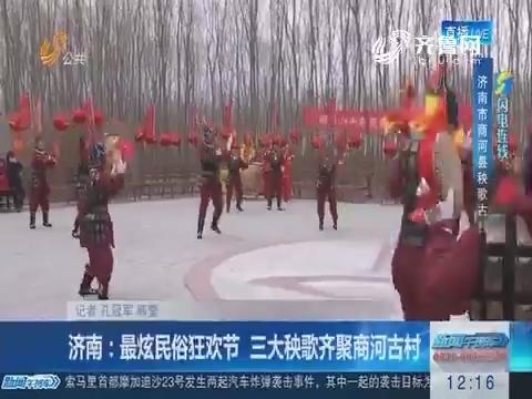 【闪电连线】济南:最炫民俗狂欢节 三大秧歌齐聚商河古村
