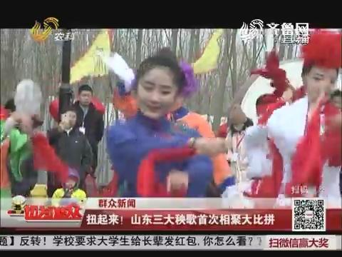 【群众新闻】商河:扭起来!山东三大秧歌首次相聚大比拼
