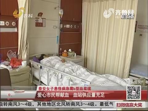 泰安女子患怪病急需b型血浆续:爱心市民帮献血 血站供应量充足