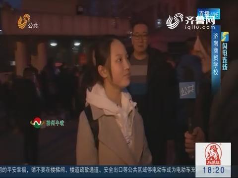 【闪电连线】济南:播音主持专业考试2月24日晚仍在进行