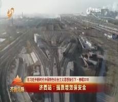 20180224《齐鲁先锋》:在习近平新时代中国特色社会主义思想指引下·春暖2018 济西站——提质增效保安全