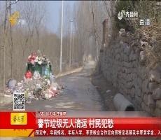 济南:春节垃圾无人清运 村民犯愁