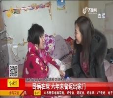 【爱在初元 有礼一刻】沂南:卧病在床 六年未曾迈出家门