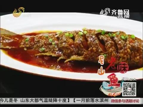 大厨教做家常菜:尼山老味鱼