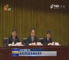 全省法院院长会议召开