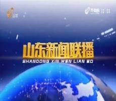 2018年02月24日山东新闻联播完整版