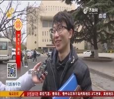 济南:艺考生的匆匆赶考路