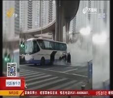 济南:危险!载有艺考生的大巴突然起火