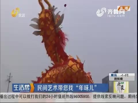 """济南:民间艺术带您找""""年味儿"""""""