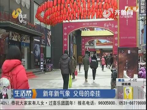 潍坊:新年新气象 父母的牵挂