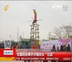 """全国民俗高手济南街头""""比武"""""""