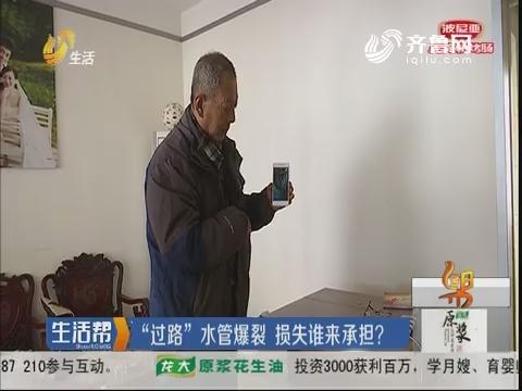 """潍坊:""""过路""""水管爆裂 损失谁来承担?"""