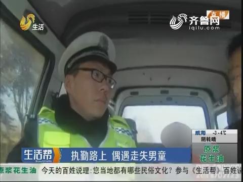 济宁:执勤路上 偶遇走失男童