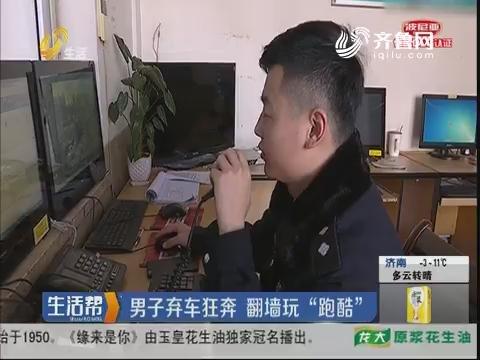 """烟台:男子弃车狂奔 翻墙玩""""跑酷"""""""