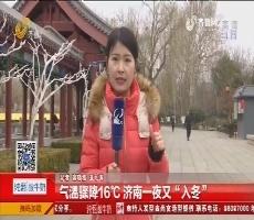 """气温骤降16℃ 济南一夜又""""入冬"""""""