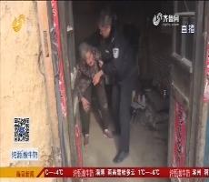 广饶:老人积蓄被抢光 民警抓住嫌疑人
