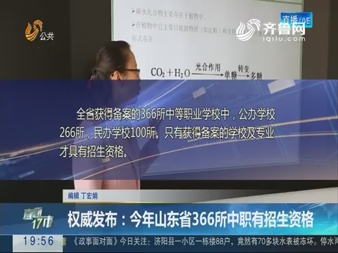 【直通17市】权威发布:今年山东省366所中职有招生资格